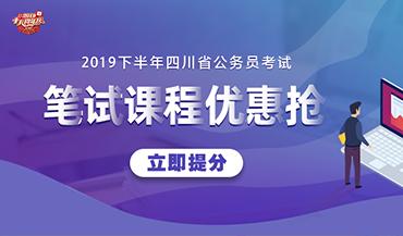 2019下半年四川betway必威体育必威体育 betwayapp面授课程优惠