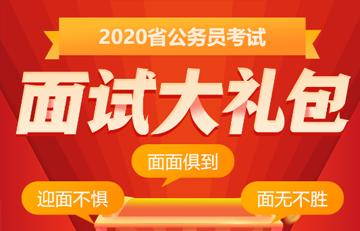 四川省考面试礼包