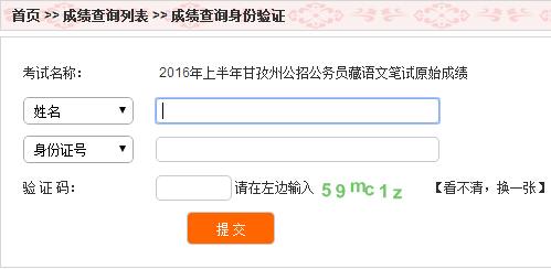 甘孜州公务员考试藏语文成绩查询入口