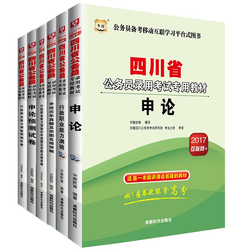 2017年四川公务员考试用书:(申论+行测)6本套