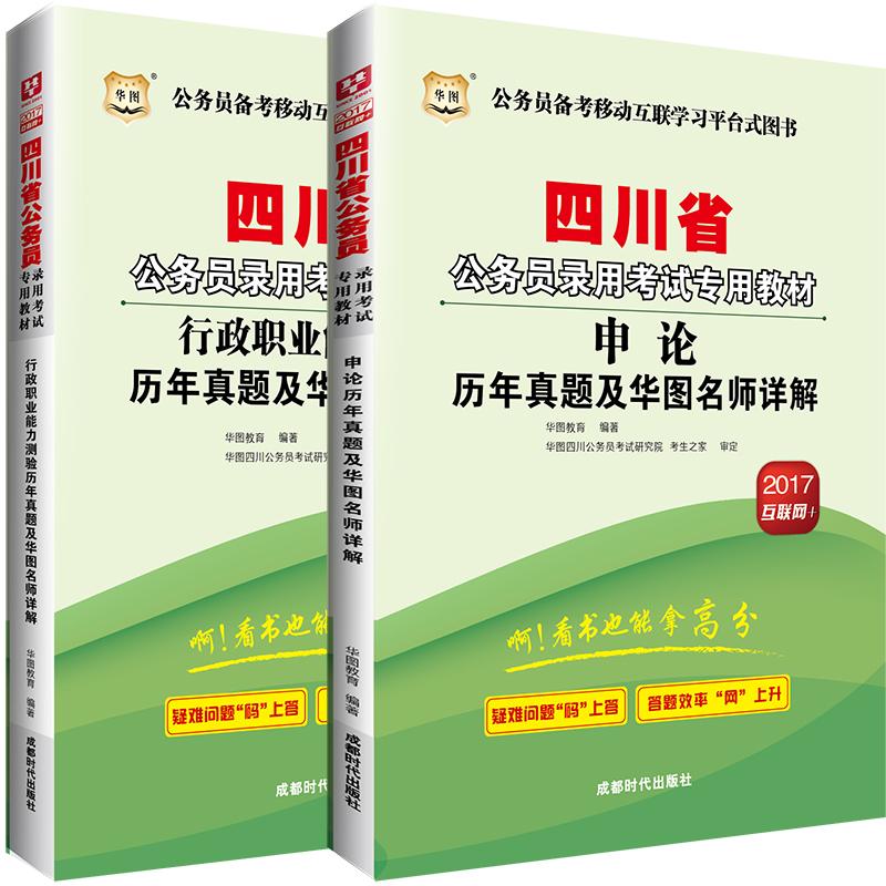 2017年四川公务员考试用书:(申论+行测)历年真题2本套