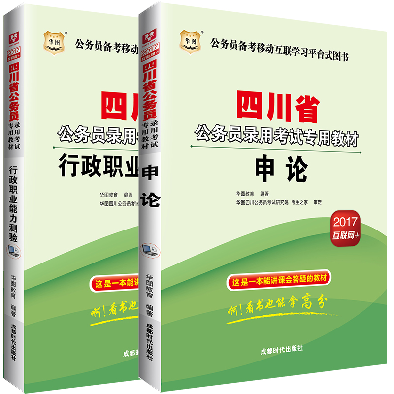 2017年四川公务员考试用书:(申论+行测)教材2本套