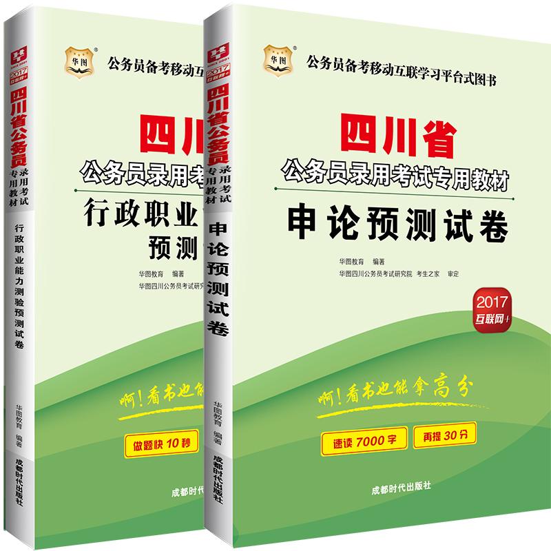 2017年四川公务员考试用书:(申论+行测)预测试卷2本套