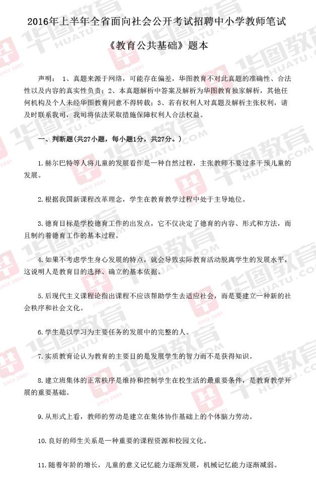 2016年四川教师公招考试真题第一页